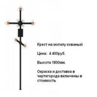 Размеры креста на могилу из металла чертежи своими руками